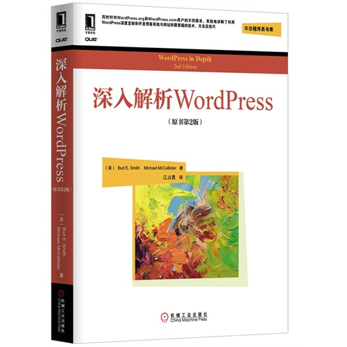 深入解析WordPress