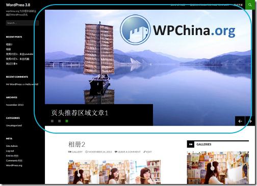 WordPress 2014主题 幻灯片效果