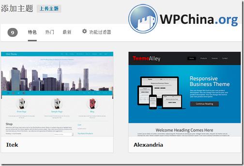 WordPress 3.9主题预览工具