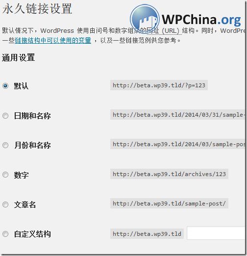 WordPress 设置永久链接