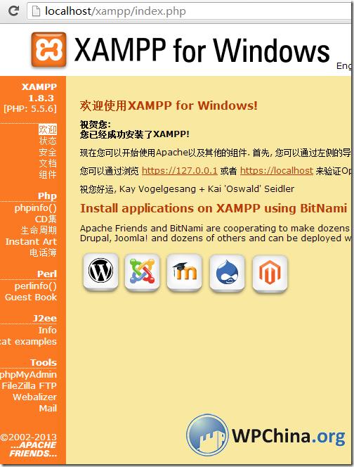 XAMPP启动后的首页