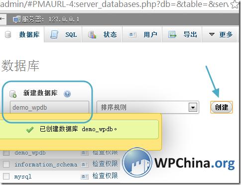 在phpmyadmin中创建数据库