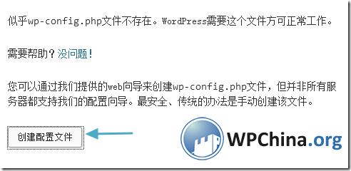 创建WordPress配置文件