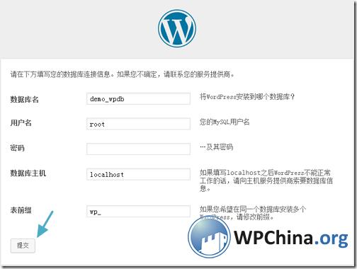 设置WordPress数据库信息