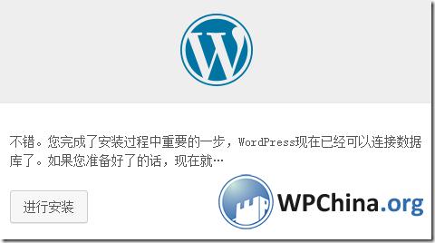 开始安装WordPress