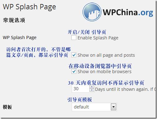 WP Splash Page插件设置
