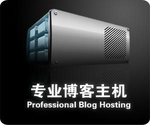 WordPress 博客专业主机