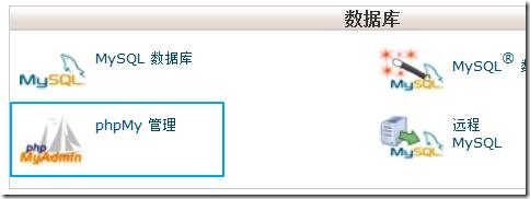cPanel中的phpMyAdmin工具