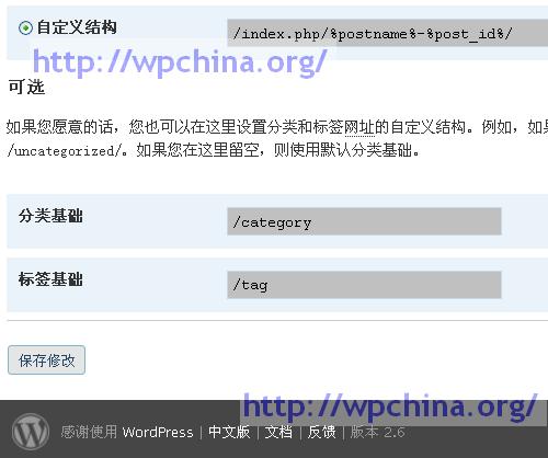 WordPress 2.6 下永久链接的设置
