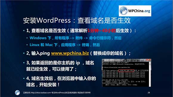 wordpress-install-leeson