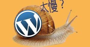 wordpress-slow