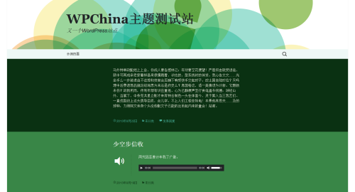 WordPress 2013主题