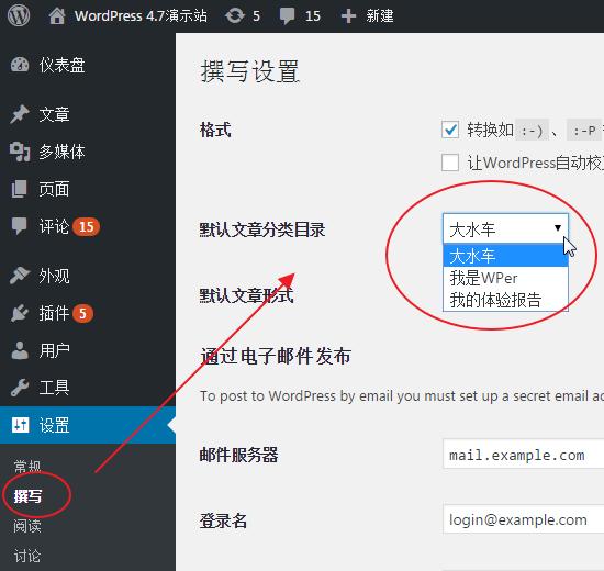 wp-hidden-features-17-set-default-category
