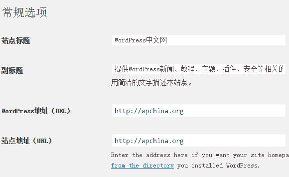 WordPress网址配置信息