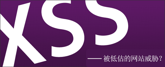 [重要]wordpress发布4.2.1紧急更新版本,修复XSS漏洞