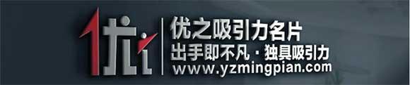 yzmingpian-name-cards